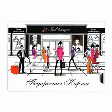 b4c4713bd95b Подарочные карты купить в Москве в интернет-магазине panchemodan.ru